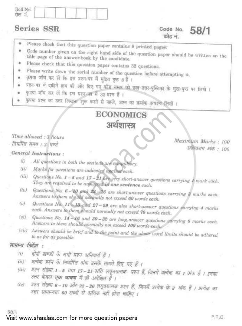 Question Paper - Economics 2007 - 2008 - CBSE 12th - Class 12 - CBSE (Central Board of Secondary Education) (CBSE)