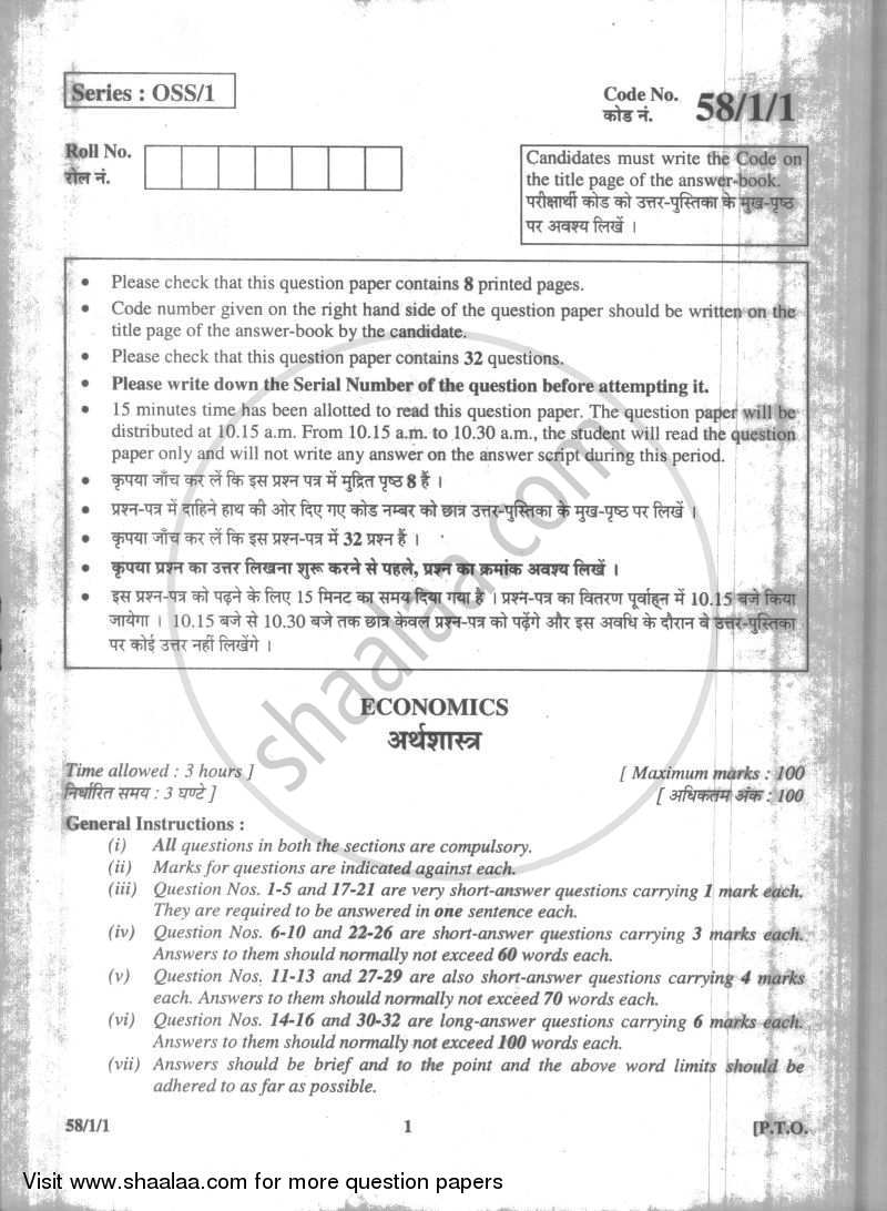 Economics 2009-2010 - CBSE 12th - Class 12 - CBSE (Central Board of Secondary Education) question paper with PDF download