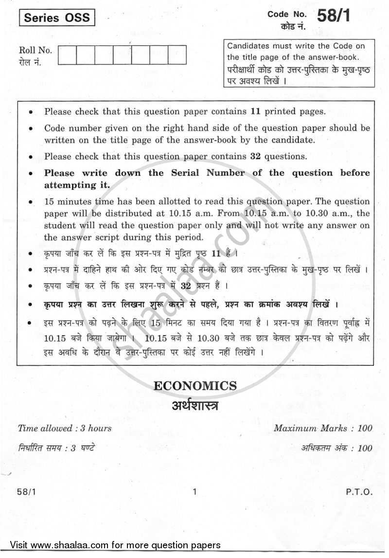 Question Paper - Economics 2009 - 2010 - CBSE 12th - Class 12 - CBSE (Central Board of Secondary Education)