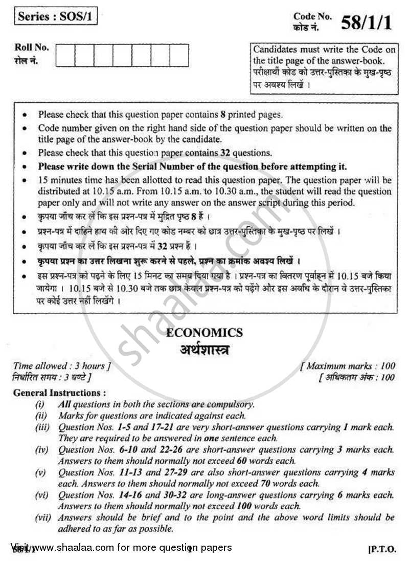 Question Paper - Economics 2010 - 2011 - CBSE 12th - Class 12 - CBSE (Central Board of Secondary Education)