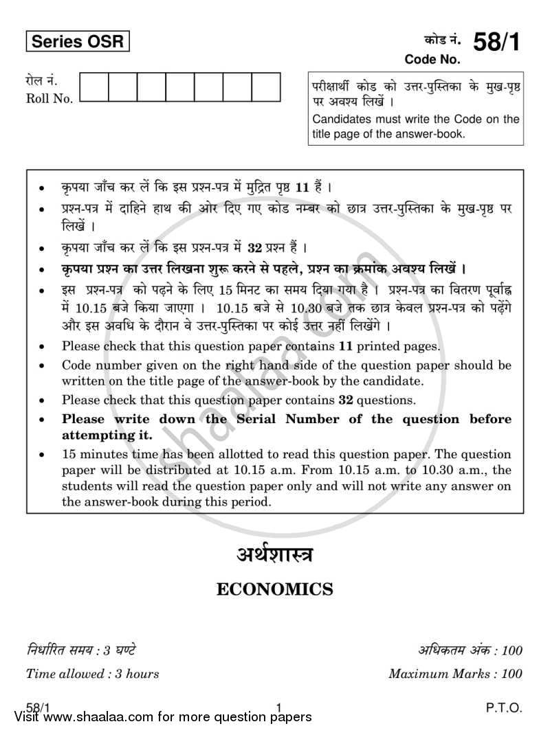 Question Paper - Economics 2013 - 2014 - CBSE 12th - Class 12 - CBSE (Central Board of Secondary Education)