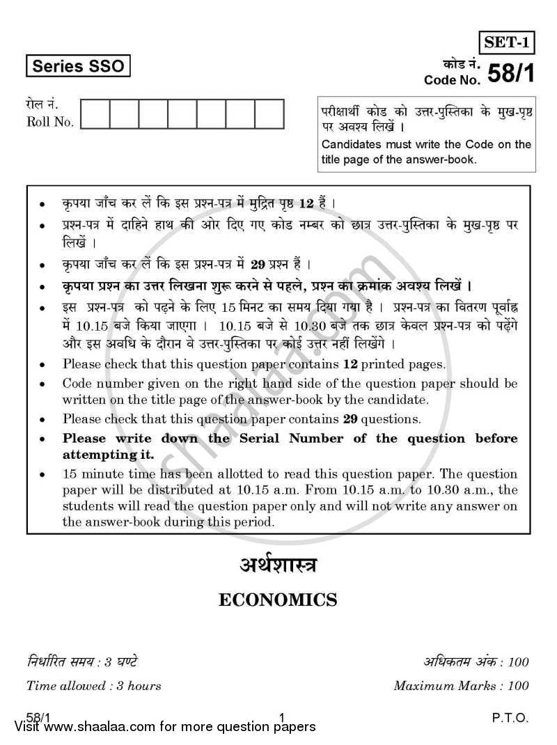 Question Paper - Economics 2014 - 2015 - CBSE 12th - Class 12 - CBSE (Central Board of Secondary Education)