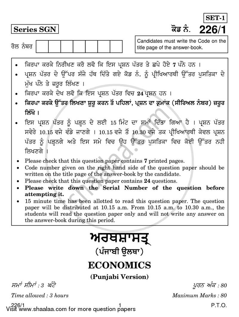 Economics 2017-2018 - CBSE 12th - Class 12 - CBSE (Central Board of Secondary Education) question paper with PDF download