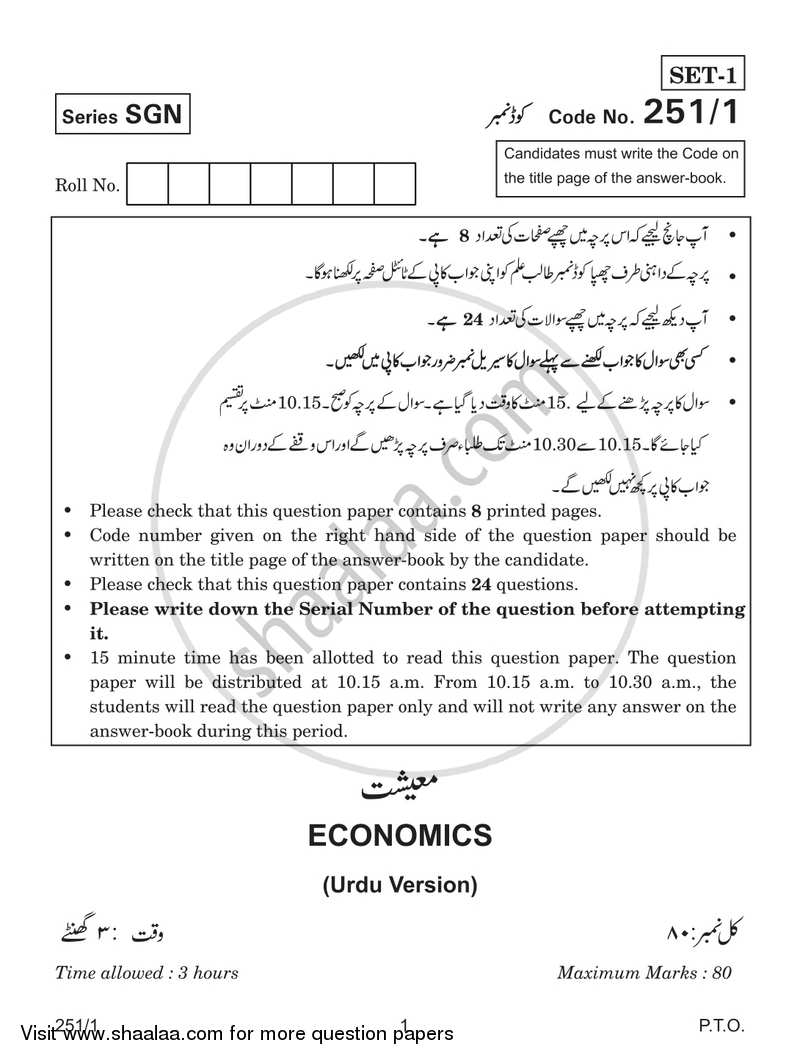 Economics 2018-2019 - CBSE 12th - Class 12 - CBSE (Central Board of Secondary Education) question paper with PDF download
