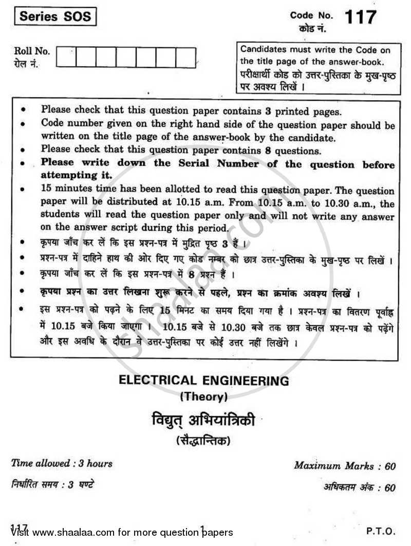 Question Paper - Electrical Engineering 2010 - 2011 - CBSE 12th - Class 12 - CBSE (Central Board of Secondary Education)