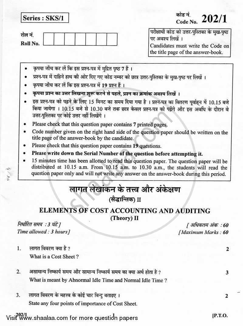Question Paper - Elements of Cost Accounting and Auditing 2012 - 2013 - CBSE 12th - Class 12 - CBSE (Central Board of Secondary Education) (CBSE)