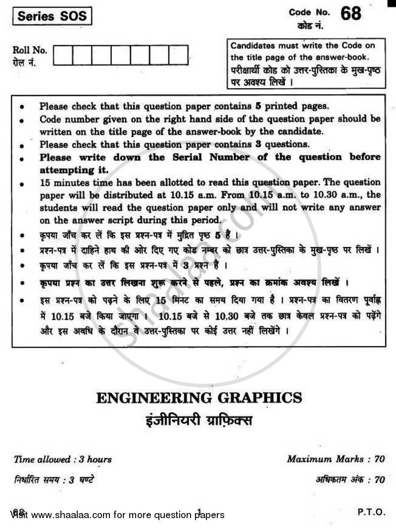 Engineering Graphics 2010-2011 - CBSE 12th - Class 12 - CBSE (Central Board of Secondary Education) question paper with PDF download