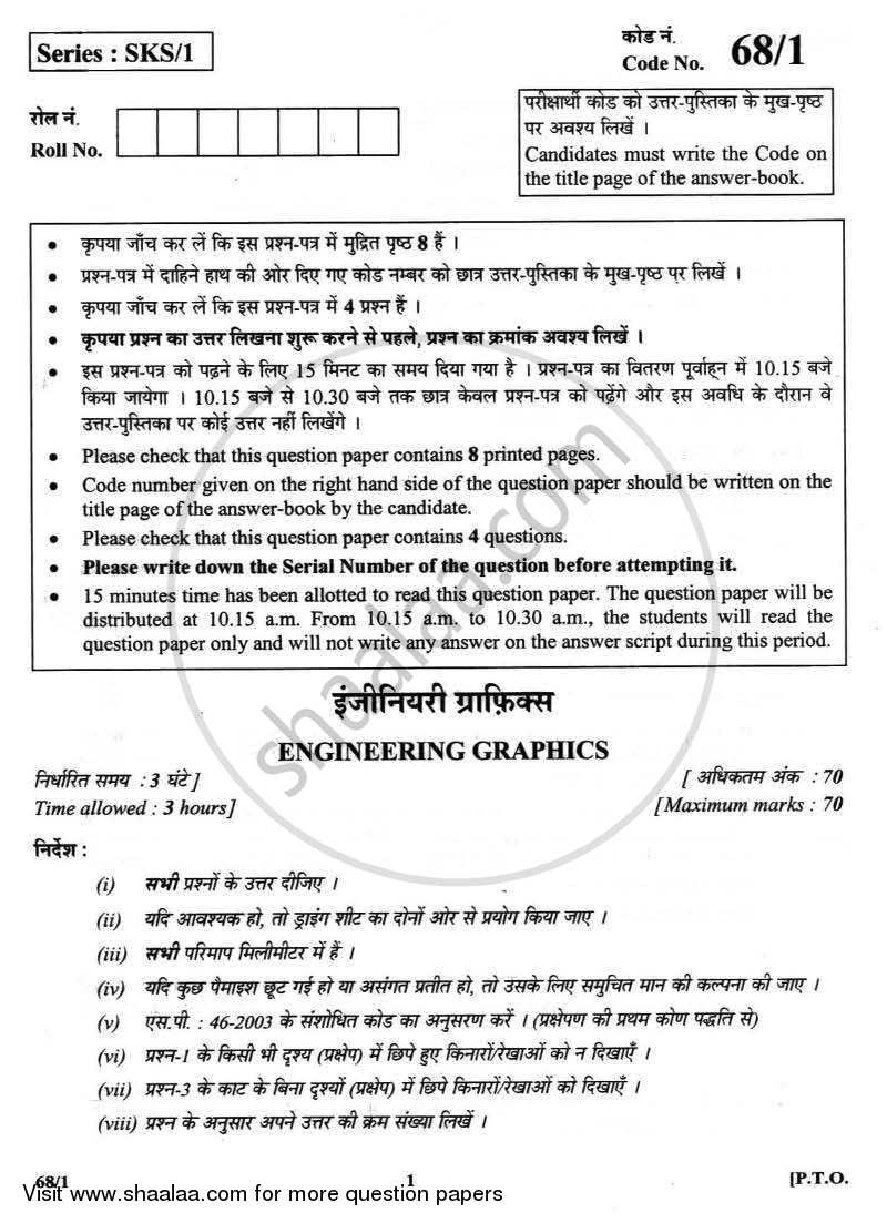 Question Paper - Engineering Graphics 2012 - 2013 - CBSE 12th - Class 12 - CBSE (Central Board of Secondary Education)