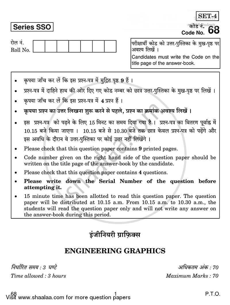 Question Paper - Engineering Graphics 2014 - 2015 - CBSE 12th - Class 12 - CBSE (Central Board of Secondary Education)