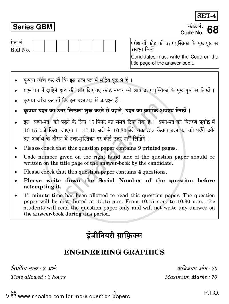 Question Paper - Engineering Graphics 2016 - 2017 - CBSE 12th - Class 12 - CBSE (Central Board of Secondary Education)