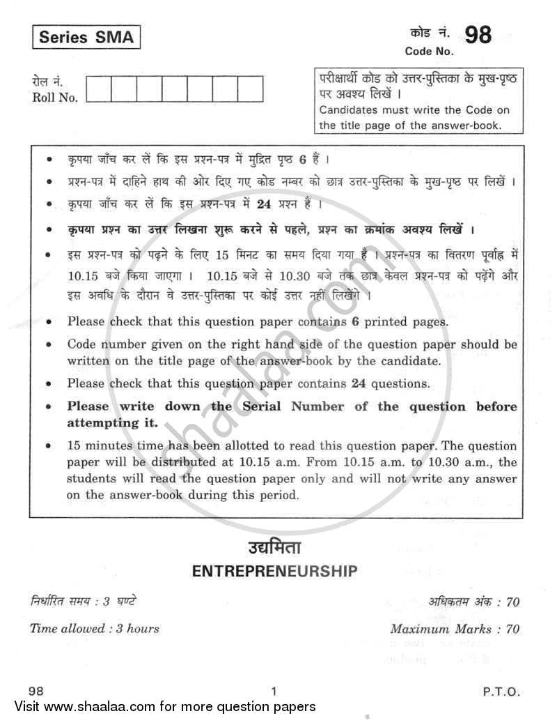 Question Paper - Entrepreneurship 2011 - 2012 - CBSE 12th - Class 12 - CBSE (Central Board of Secondary Education)