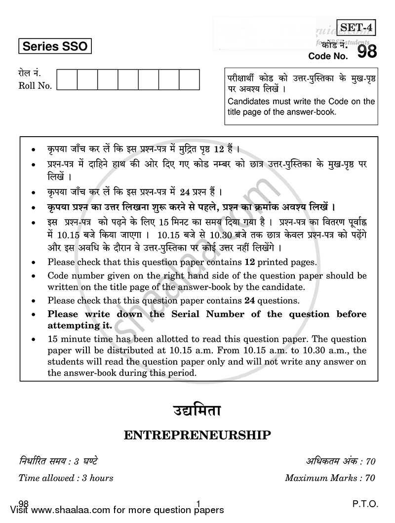 Entrepreneurship 2014-2015 CBSE (Arts) Class 12 All India