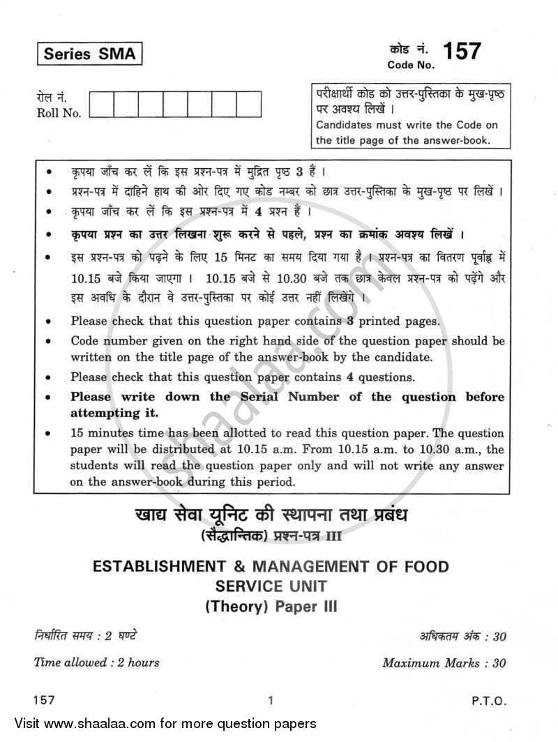 Question Paper - Establishment and Management of Food Service Unit 2011 - 2012 - CBSE 12th - Class 12 - CBSE (Central Board of Secondary Education) (CBSE)