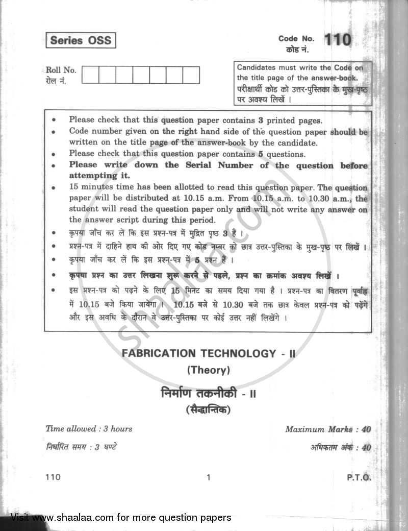Question Paper - Fabrication Technology 2 2009 - 2010 - CBSE 12th - Class 12 - CBSE (Central Board of Secondary Education)