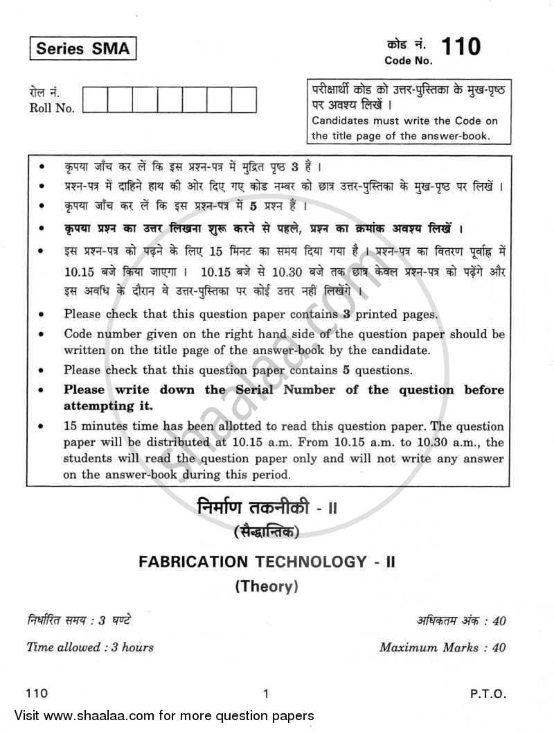 Question Paper - Fabrication Technology 2 2011 - 2012 - CBSE 12th - Class 12 - CBSE (Central Board of Secondary Education)