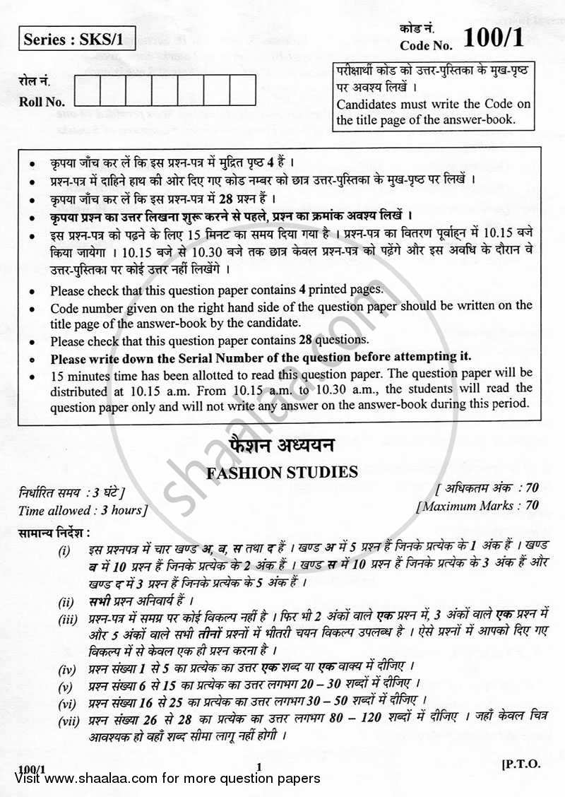 Question Paper - Fashion Studies 2012 - 2013 - CBSE 12th - Class 12 - CBSE (Central Board of Secondary Education)
