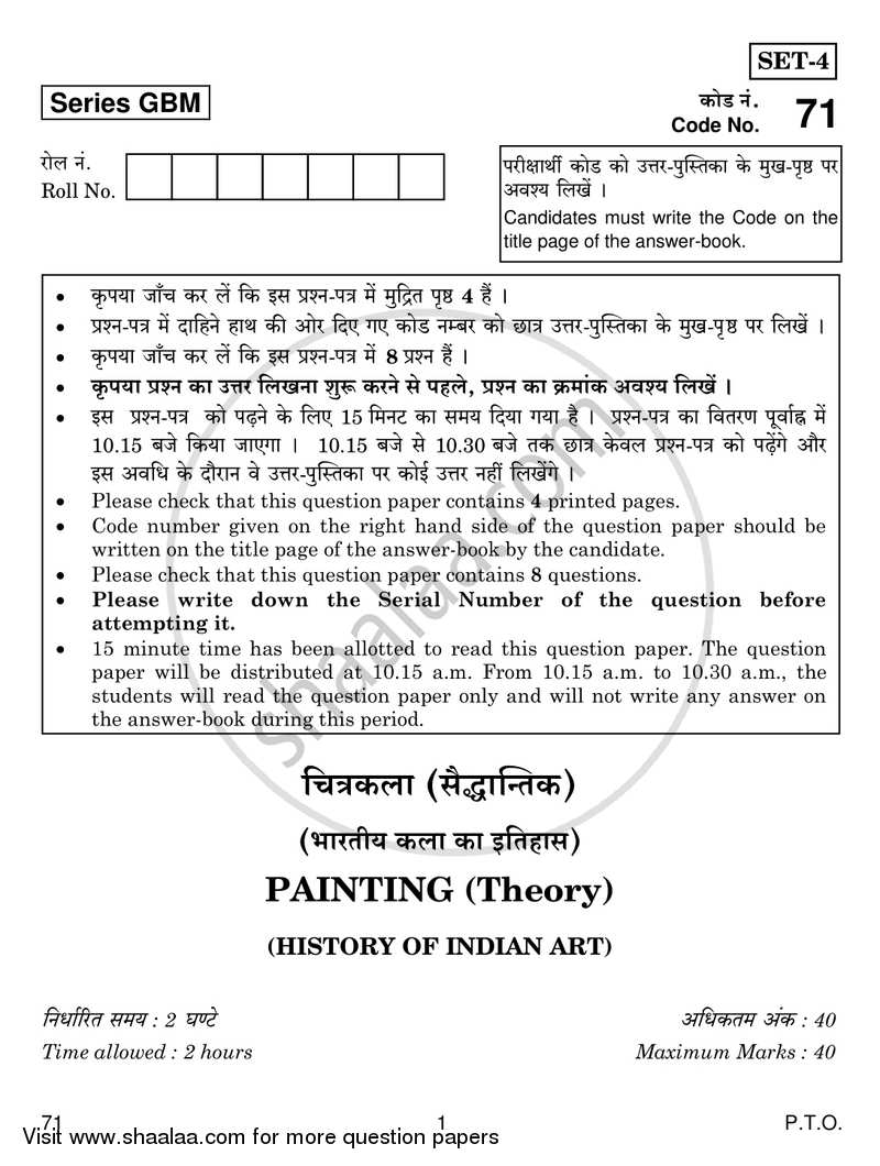 Question Paper - Fine Arts (Painting) 2016 - 2017 - CBSE 12th - Class 12 - CBSE (Central Board of Secondary Education)