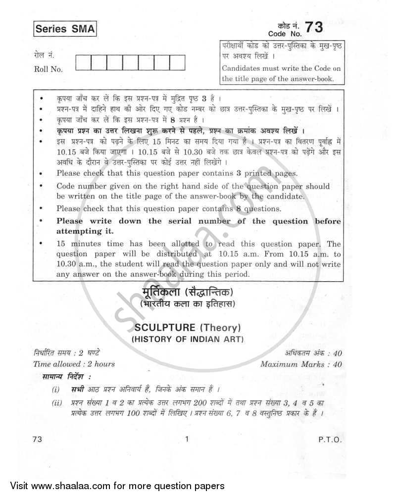 Question Paper - Fine Arts (Sculpture) 2011 - 2012 - CBSE 12th - Class 12 - CBSE (Central Board of Secondary Education)
