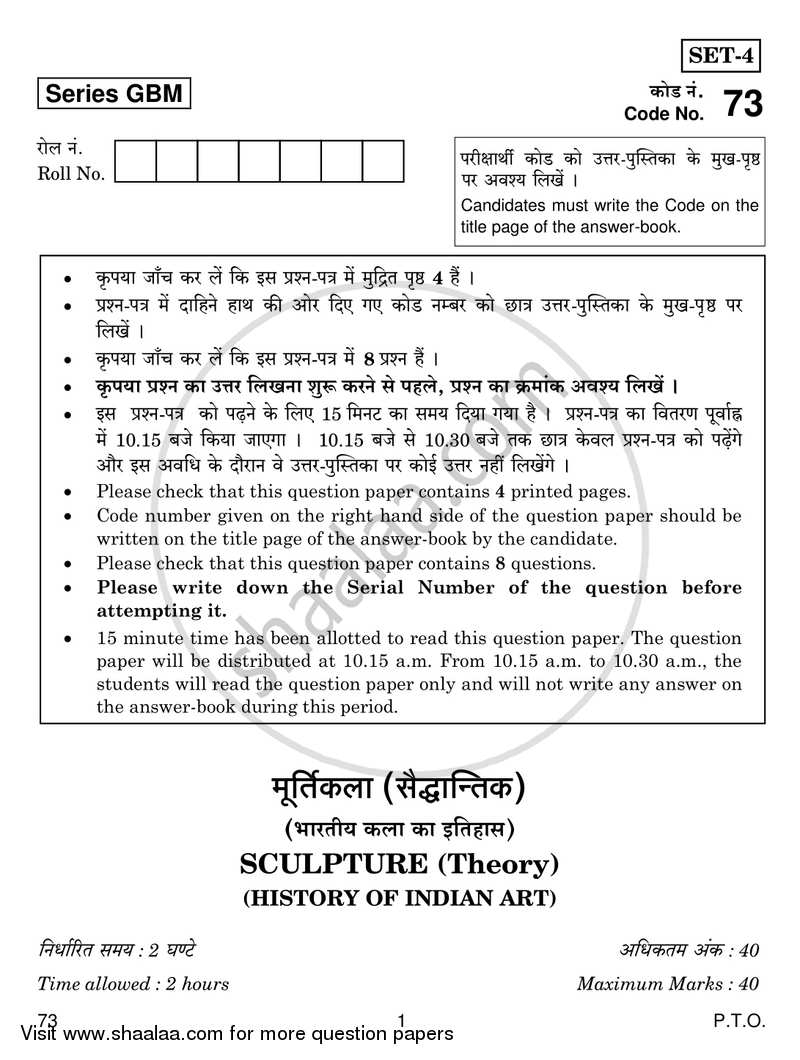 Question Paper - Fine Arts (Sculpture) 2016 - 2017 - CBSE 12th - Class 12 - CBSE (Central Board of Secondary Education)