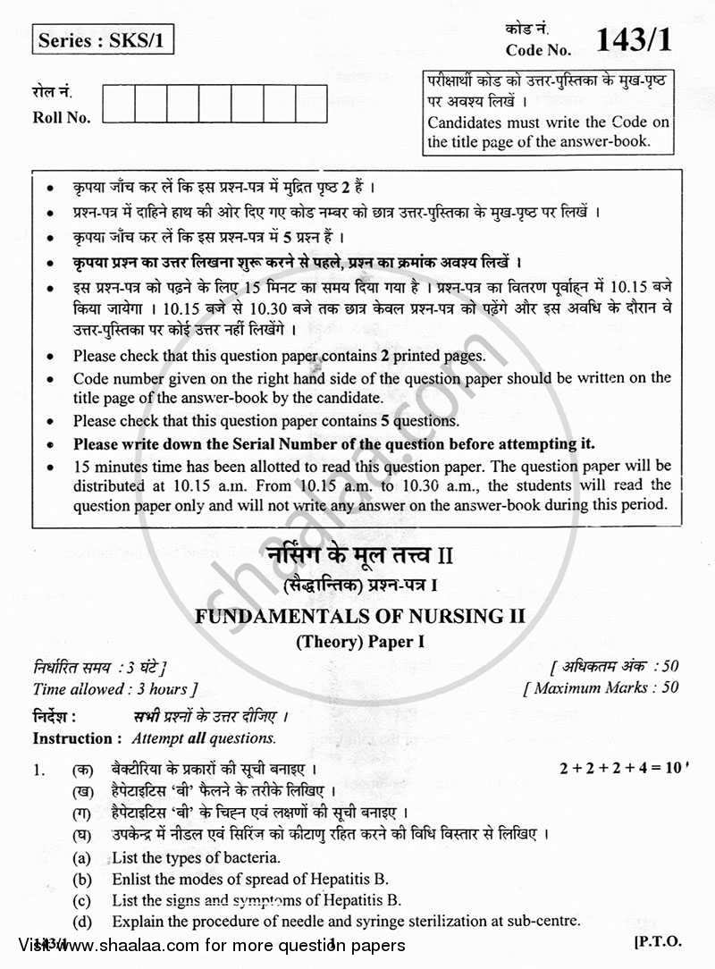 Question Paper - Fundamentals of Nursing 2 2012 - 2013 - CBSE 12th - Class 12 - CBSE (Central Board of Secondary Education)