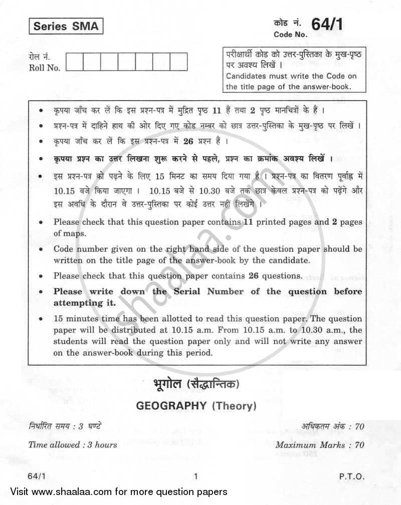 Question Paper - Geography 2011 - 2012 - CBSE 12th - Class 12 - CBSE (Central Board of Secondary Education)