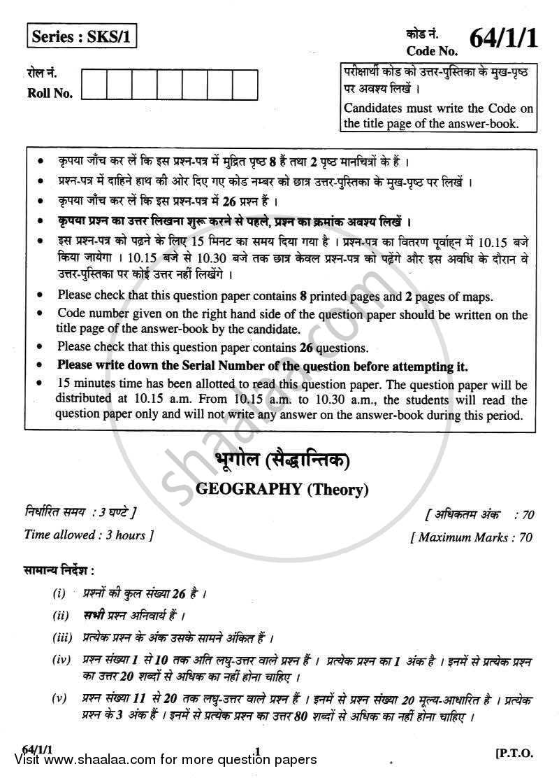 Geography 2012-2013 - CBSE 12th - Class 12 - CBSE (Central Board of Secondary Education) question paper with PDF download