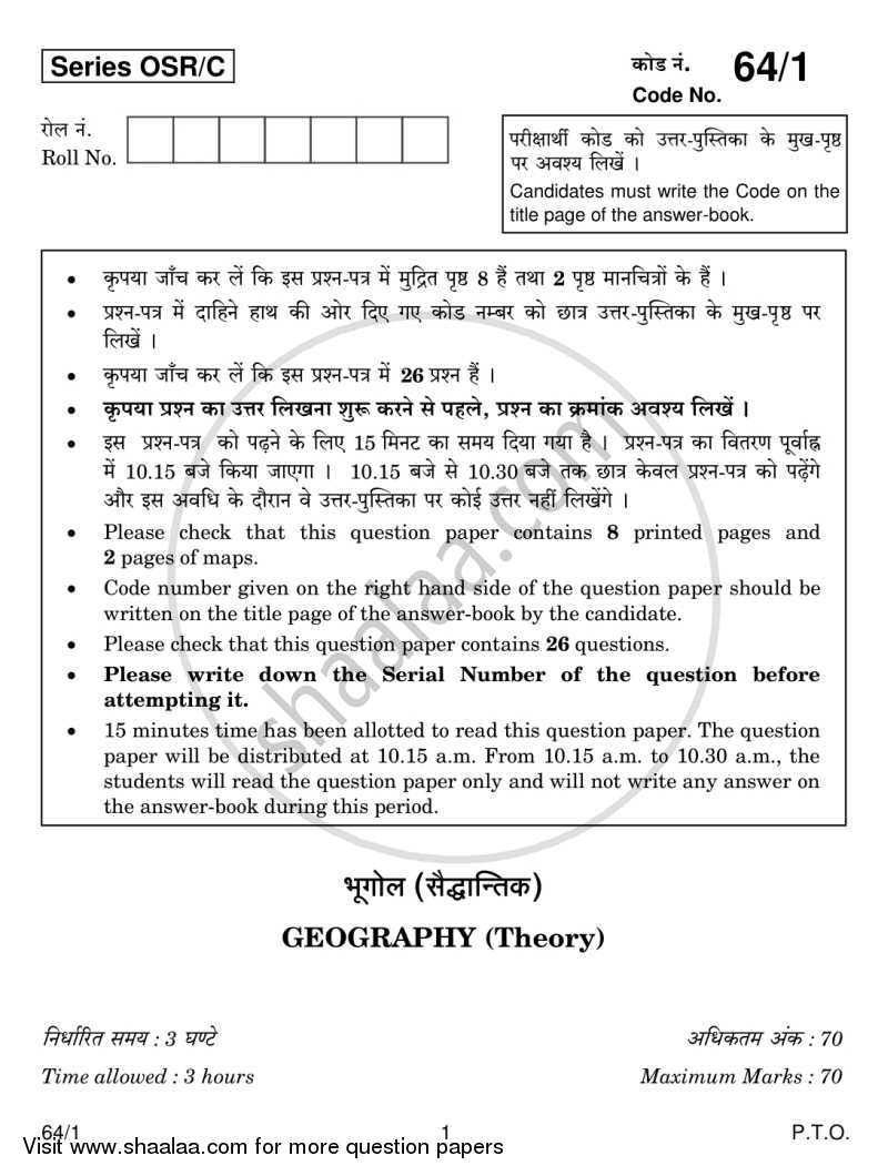 Question Paper - Geography 2013 - 2014 - CBSE 12th - Class 12 - CBSE (Central Board of Secondary Education)