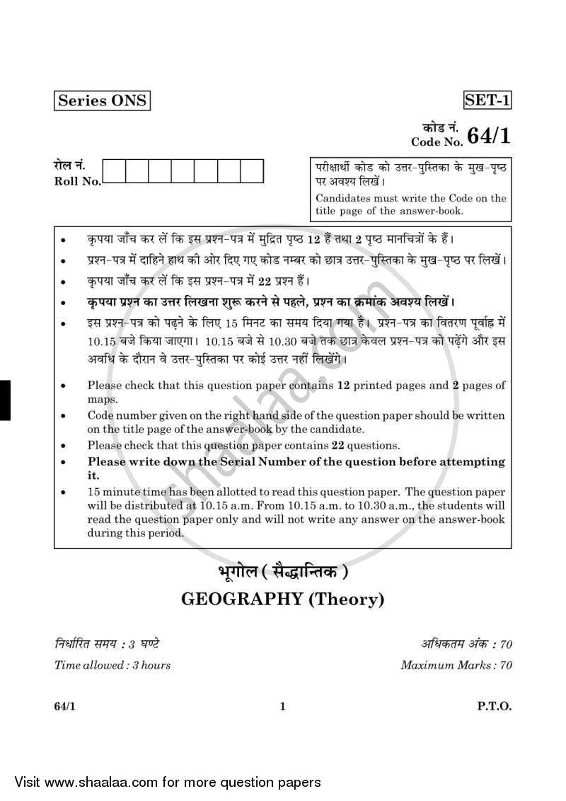 Question Paper - Geography 2015 - 2016 - CBSE 12th - Class 12 - CBSE (Central Board of Secondary Education)