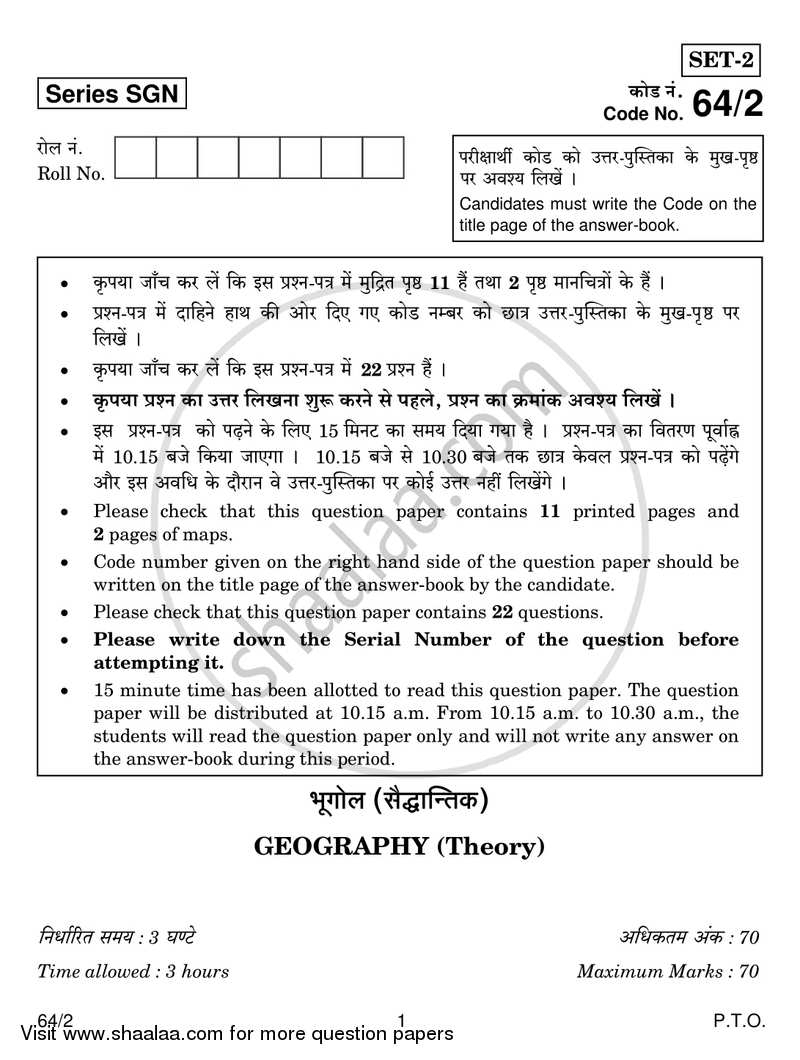 Question Paper - Geography 2017-2018 - CBSE 12th - Class 12 - CBSE (Central Board of Secondary Education) with PDF download