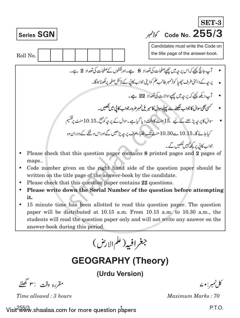 Geography 2017-2018 CBSE (Commerce) Class 12 Urdu Set 3