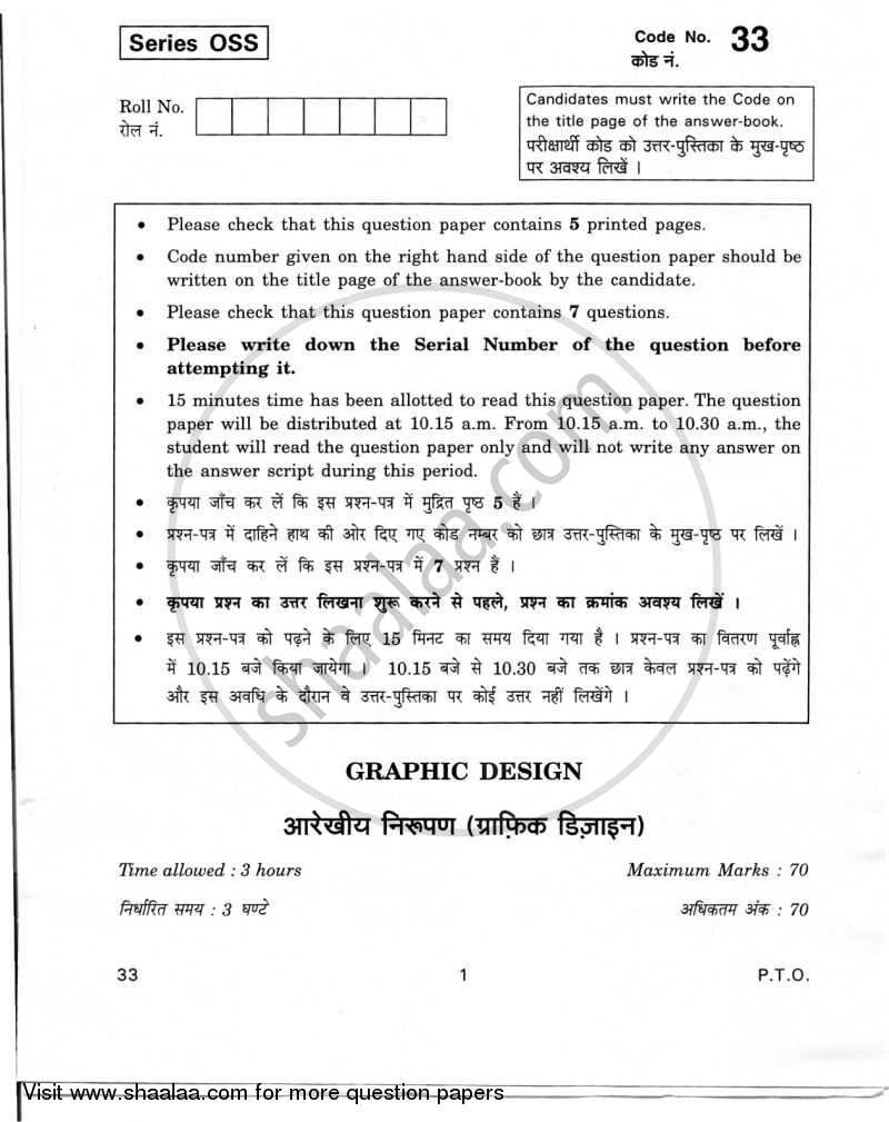 Graphic Design 2009-2010 - CBSE 12th - Class 12 - CBSE (Central Board of Secondary Education) question paper with PDF download