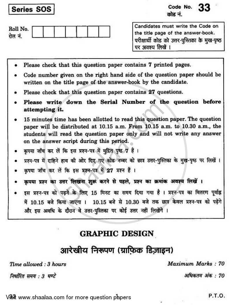 Graphic Design 2010-2011 - CBSE 12th - Class 12 - CBSE (Central Board of Secondary Education) question paper with PDF download