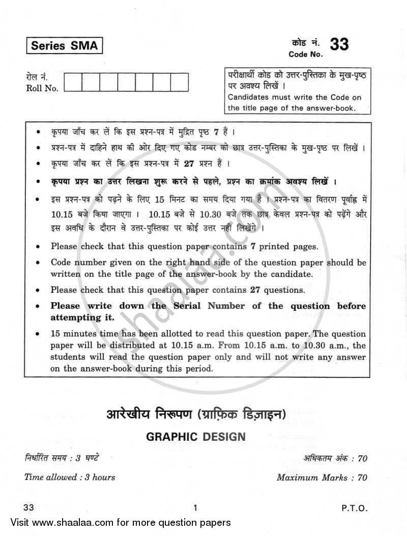 Question Paper - Graphic Design 2011 - 2012 - CBSE 12th - Class 12 - CBSE (Central Board of Secondary Education)