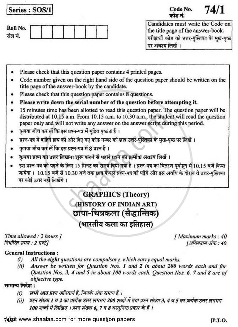 Question Paper - Graphics (History of Indian Art) 2010 - 2011 - CBSE 12th - Class 12 - CBSE (Central Board of Secondary Education) (CBSE)