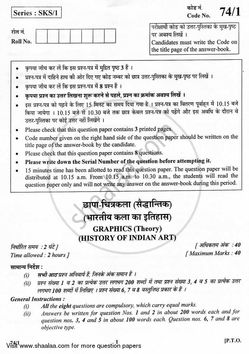 Question Paper - Graphics (History of Indian Art) 2012 - 2013 - CBSE 12th - Class 12 - CBSE (Central Board of Secondary Education)