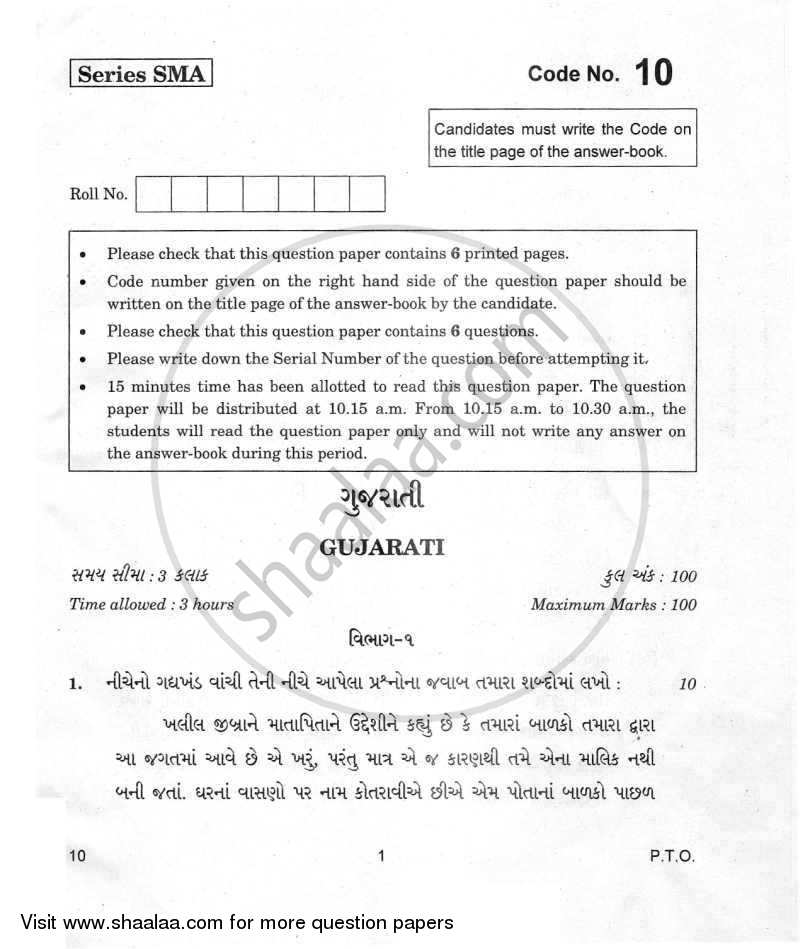 Question Paper - Gujarati 2011 - 2012 - CBSE 12th - Class 12 - CBSE (Central Board of Secondary Education)