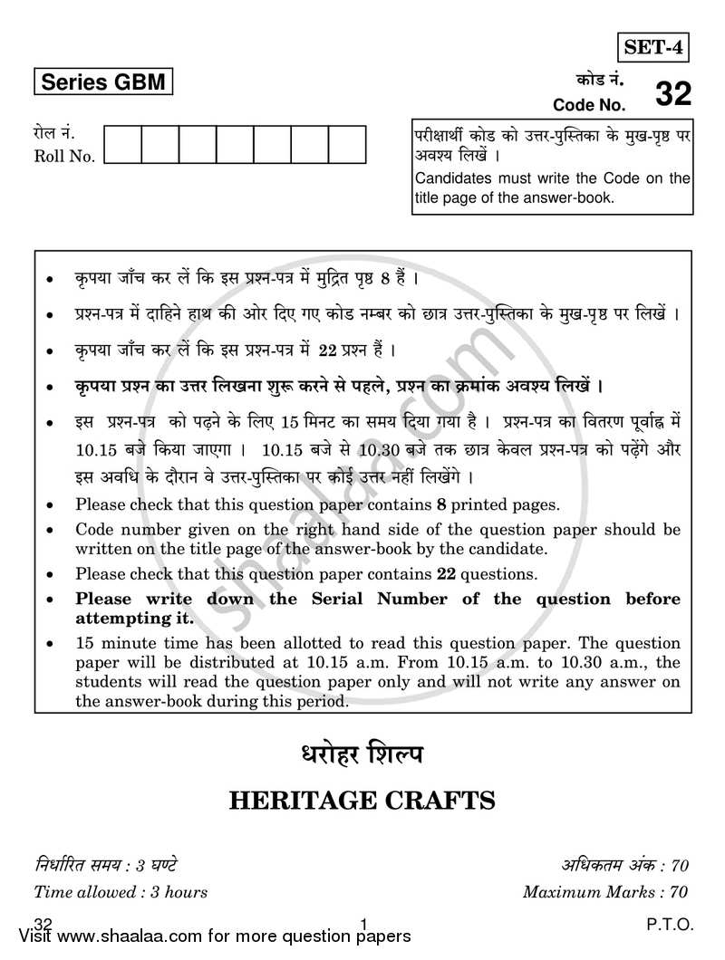 Question Paper - Heritage Crafts 2016 - 2017 - CBSE 12th - Class 12 - CBSE (Central Board of Secondary Education) (CBSE)