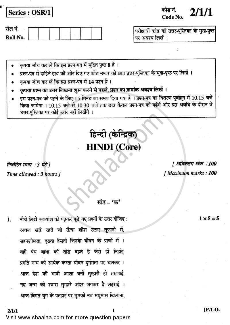 Question Paper - Hindi (Core) 2013-2014 - CBSE 12th - Class 12 - CBSE (Central Board of Secondary Education) with PDF download