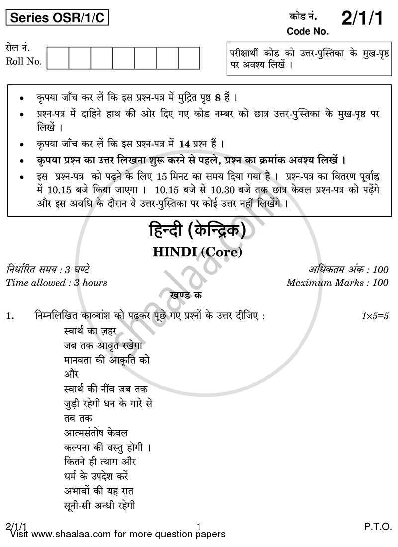 Question Paper - Hindi (Core) 2013 - 2014 - CBSE 12th - Class 12 - CBSE (Central Board of Secondary Education) (CBSE)