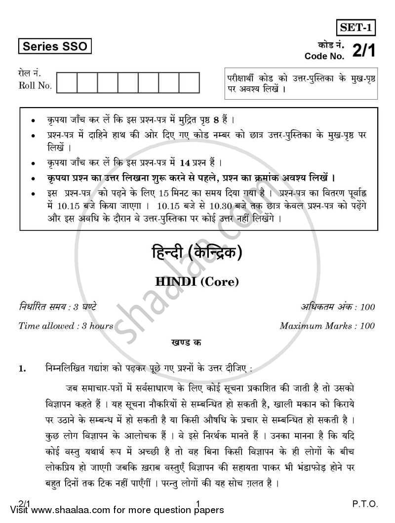 Question Paper - Hindi (Core) 2014 - 2015 - CBSE 12th - Class 12 - CBSE (Central Board of Secondary Education)