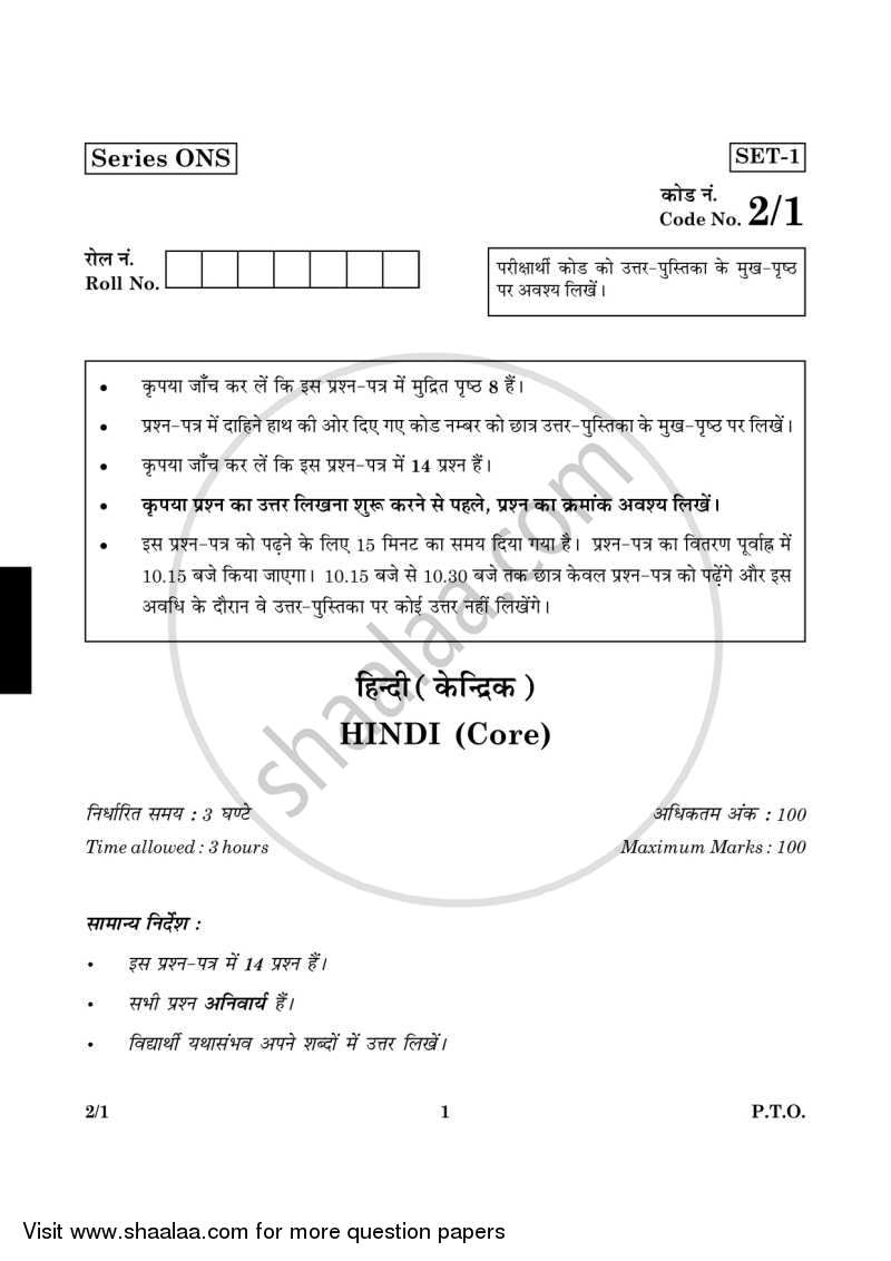 Question Paper - Hindi (Core) 2015 - 2016 - CBSE 12th - Class 12 - CBSE (Central Board of Secondary Education)
