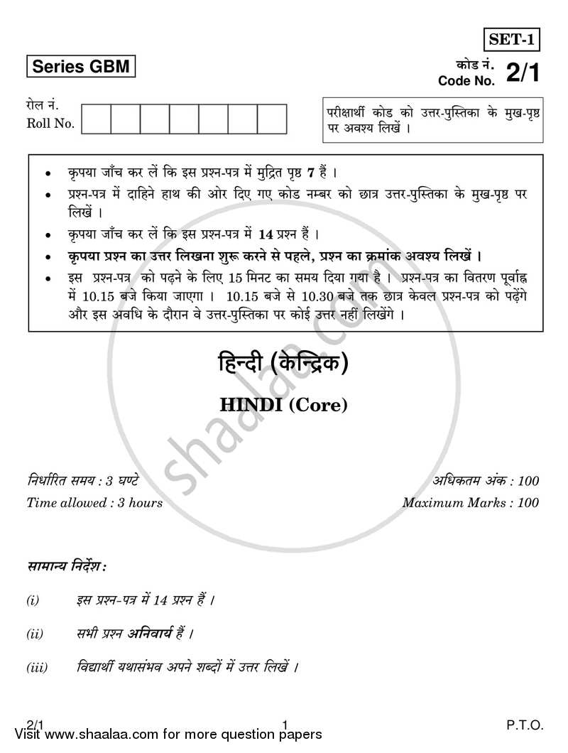 Question Paper - Hindi (Core) 2016 - 2017 - CBSE 12th - Class 12 - CBSE (Central Board of Secondary Education)
