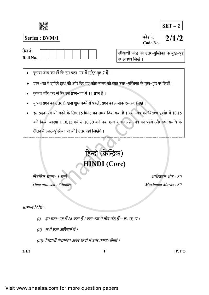 Hindi (Core) 2018-2019 - CBSE 12th - Class 12 - CBSE (Central Board of Secondary Education) question paper with PDF download