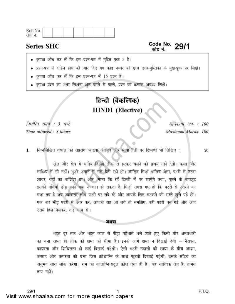 Question Paper - Hindi (Elective) 2006 - 2007 - CBSE 12th - Class 12 - CBSE (Central Board of Secondary Education)