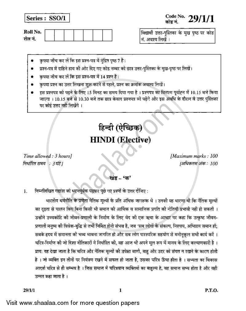 Question Paper - Hindi (Elective) 2008 - 2009 - CBSE 12th - Class 12 - CBSE (Central Board of Secondary Education)