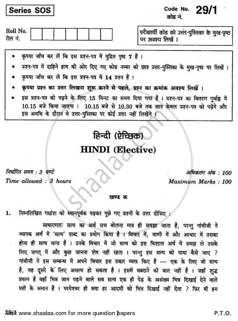 Question Paper - Hindi (Elective) 2010 - 2011 - CBSE 12th - Class 12 - CBSE (Central Board of Secondary Education) (CBSE)