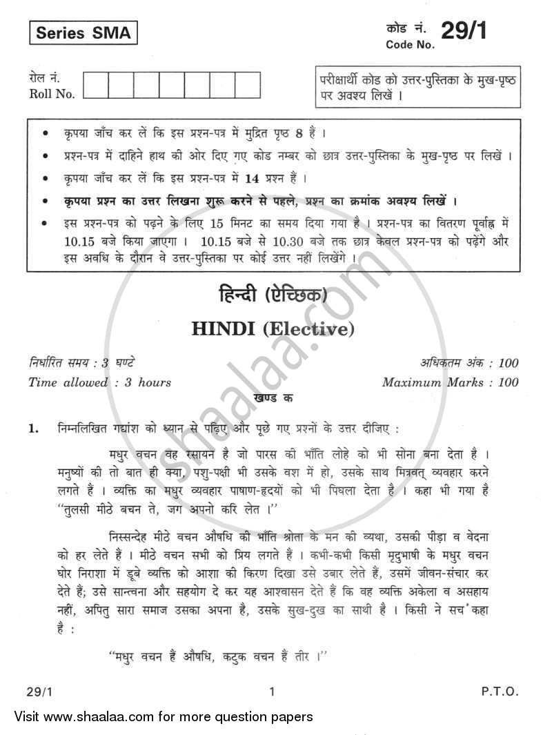 Question Paper - Hindi (Elective) 2011 - 2012 - CBSE 12th - Class 12 - CBSE (Central Board of Secondary Education) (CBSE)