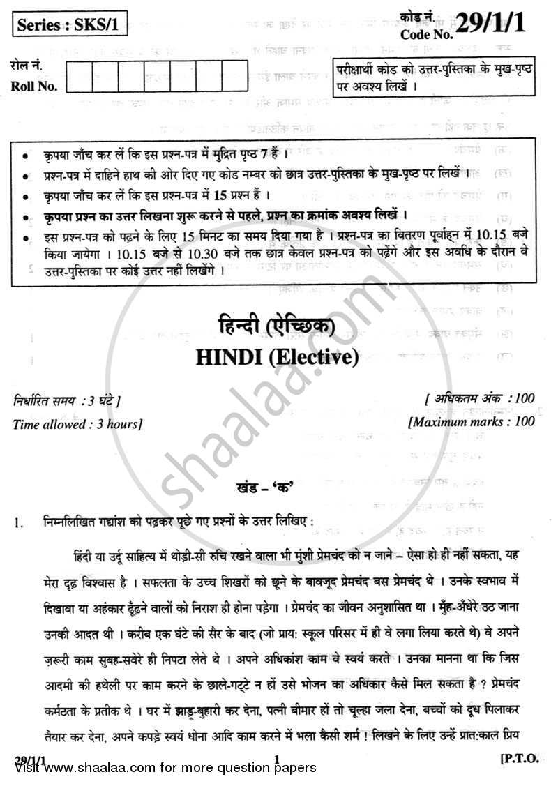 Question Paper - Hindi (Elective) 2012 - 2013 - CBSE 12th - Class 12 - CBSE (Central Board of Secondary Education) (CBSE)