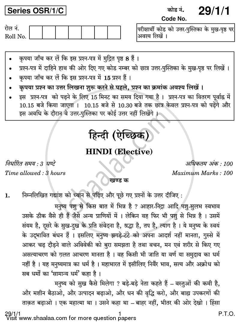 Question Paper - Hindi (Elective) 2013 - 2014 - CBSE 12th - Class 12 - CBSE (Central Board of Secondary Education) (CBSE)