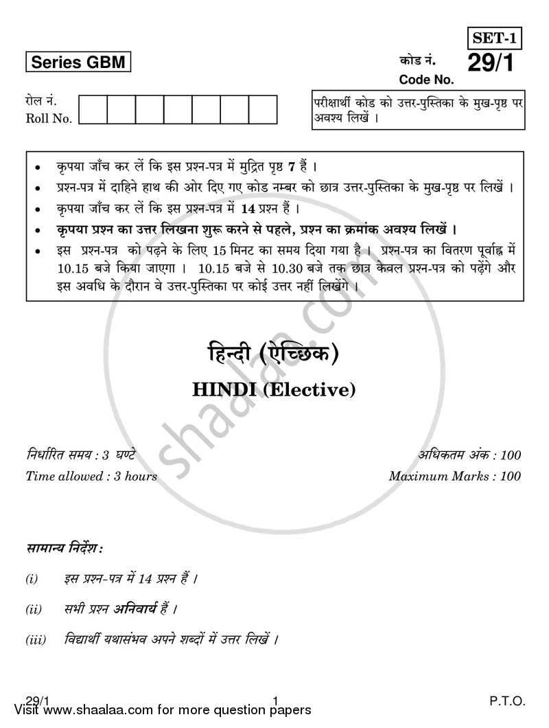 Question Paper - Hindi (Elective) 2016 - 2017 - CBSE 12th - Class 12 - CBSE (Central Board of Secondary Education) (CBSE)